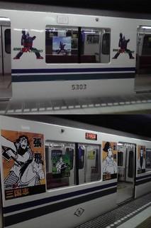 090916ラッピング列車・車体外部.jpg