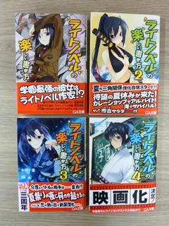100115本田透・ライトノベルの楽しい書き方・既刊1-4巻.jpg