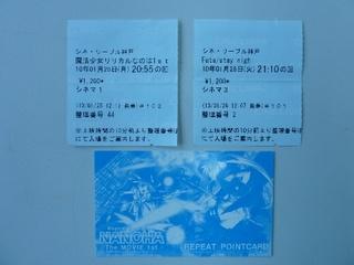 100126シネ・リーブル神戸・映画チケット.jpg