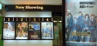 100208映画館入口・上映作品一覧.jpg