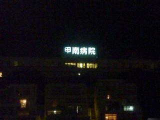 100208映画作品舞台・甲南病院.jpg