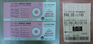100208神戸国際松竹・映画鑑賞券.jpg