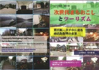100618a北海道大学観光学報告書・表紙.jpg