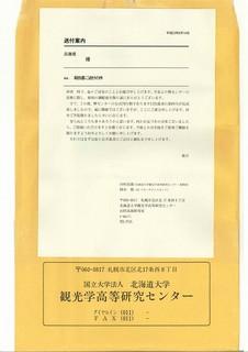 100618b北海道大学観光学報告書・送付文.jpg