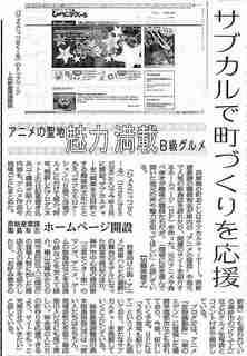 100621毎日新聞阪神版・サブカルで町づくりを応援.jpg