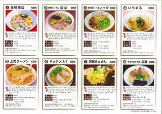 100702b播州赤穂塩ラーメンマップ・裏面.jpg
