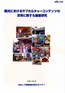 100727CIACサブカル活用調査報告書表紙.jpg