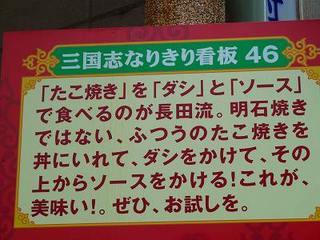 100731_053_たこ焼き説明.jpg