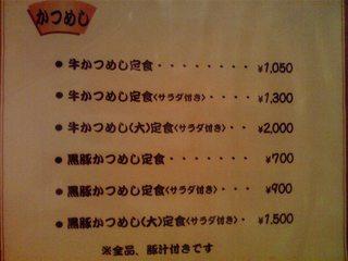 100826kb_とん吉・かつめしメニュー.jpg