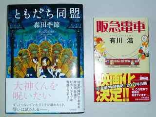 100831a_ともだち同盟・阪急電車文庫版.jpg