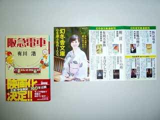 100831e_阪急電車文庫版.jpg