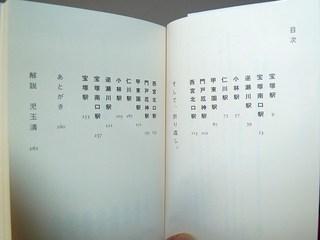 100831f_阪急電車文庫版・目次.jpg