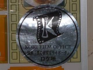 100915d_十五番街・ロケ地ステッカー.jpg