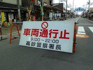 101010b_車両通行止め.jpg