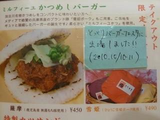 110311a_0434_かつめしバーガーメニュー.jpg