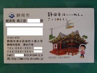 110726a_194_静岡市役所名刺.jpg