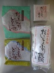 110729a_303_東村山名物だいじょうぶだァ饅頭.jpg