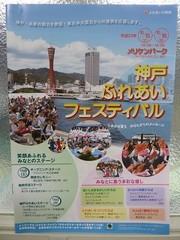 111015a_神戸ふれあいフェスティバル会場案内.jpg