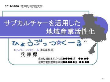 111020a_P01_発表スライド神戸夙川学院大学.jpg