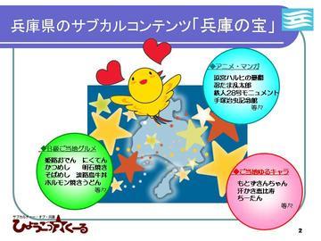 111020b_P02_発表スライド神戸夙川学院大学.jpg