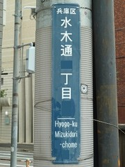 111106g_566_神戸市兵庫区水木通.jpg