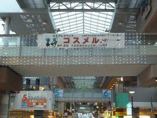 111106q_695_大正筋商店街とコスメル横断幕.jpg